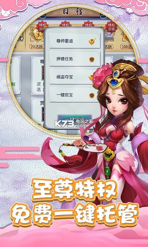 仙灵外传 v1.0.0 电脑pc版下载 截图