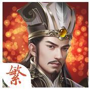 回合三国志online游戏下载v1.0.0