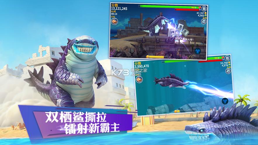 饥饿鲨进化7.3.0 破解版下载 截图