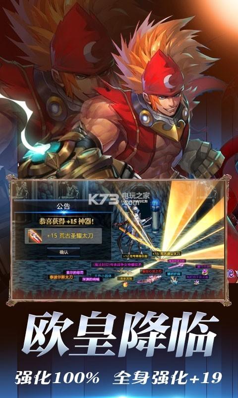 疾风剑魂高爆版 v1.100 下载 截图