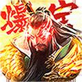 斗戰三國志滿v版無限元寶服內購版下載v1.0