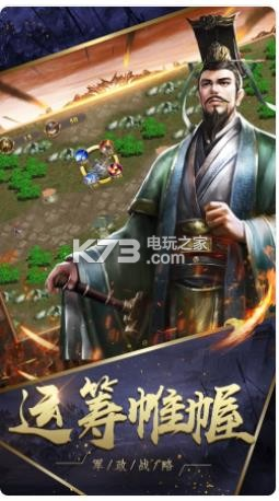 真三国帝王霸业 v1.0.1 游戏下载 截图