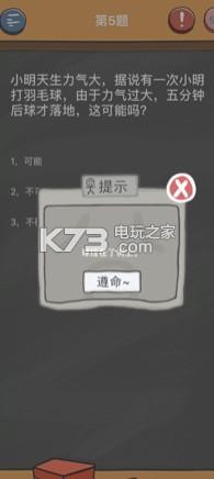 李小坏的急转弯 v1.0 游戏下载 截图
