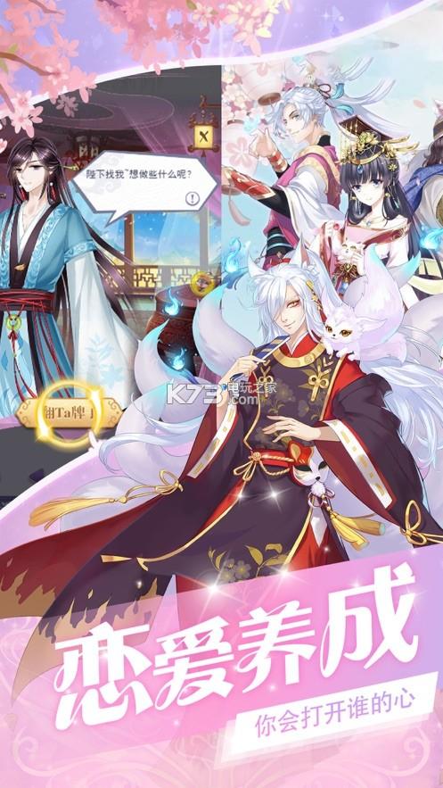 乙女逆后宫男宠养成 v1.0 游戏下载 截图
