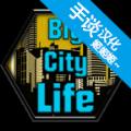模拟城市生活游戏下载v1.0.8