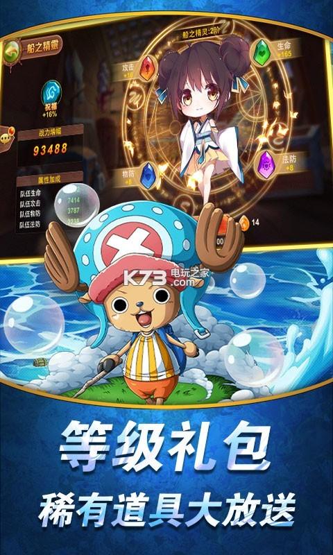 少年勇者团星耀版 v1.0.0 满v版下载 截图