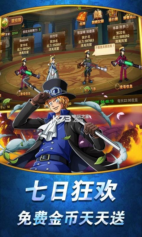 少年勇者团海贼王 v1.0.0 星耀版下载 截图
