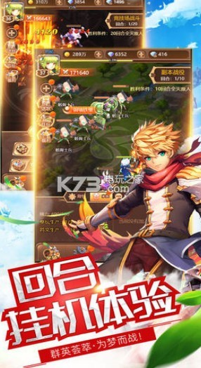 幻界战歌 v0.5.44 手游下载 截图