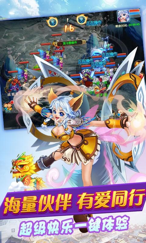 梦幻三界 v1.0.0 手游下载 截图