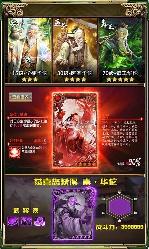 泡面三国华佗版 v1.0 满v版下载 截图