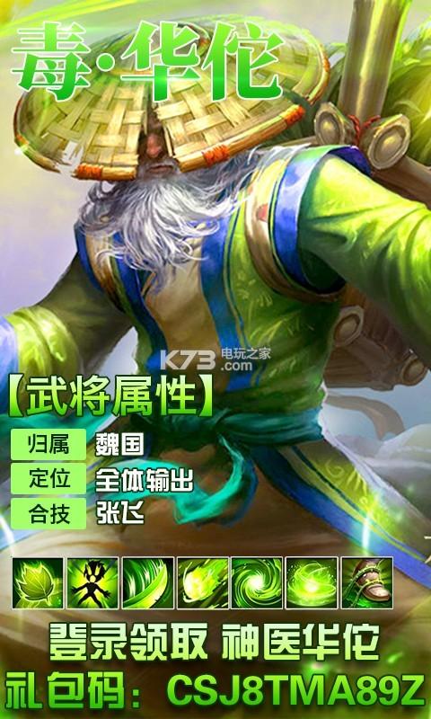 泡面三国华佗版 v2.0 满v版下载 截图