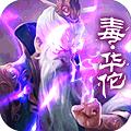 泡面三国华佗版满v版下载v2.0