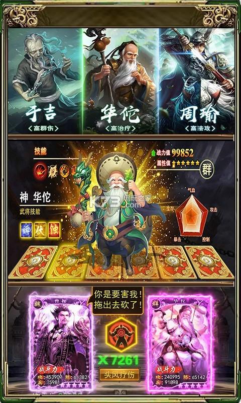 泡面三国华佗版 v2.0 无限元宝版下载 截图