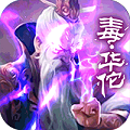 泡面三国华佗版公益服下载v2.0