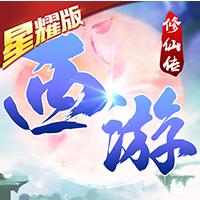 西游修仙传星耀版 v1.0.0 满v版下载