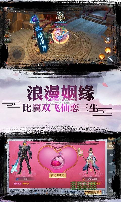 诛仙封神传问道红尘 v1.0.0 无限元宝内购版下载 截图