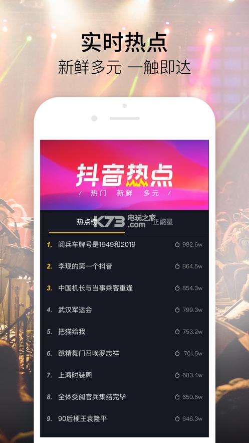 抖音9.7.1 版本下载 截图