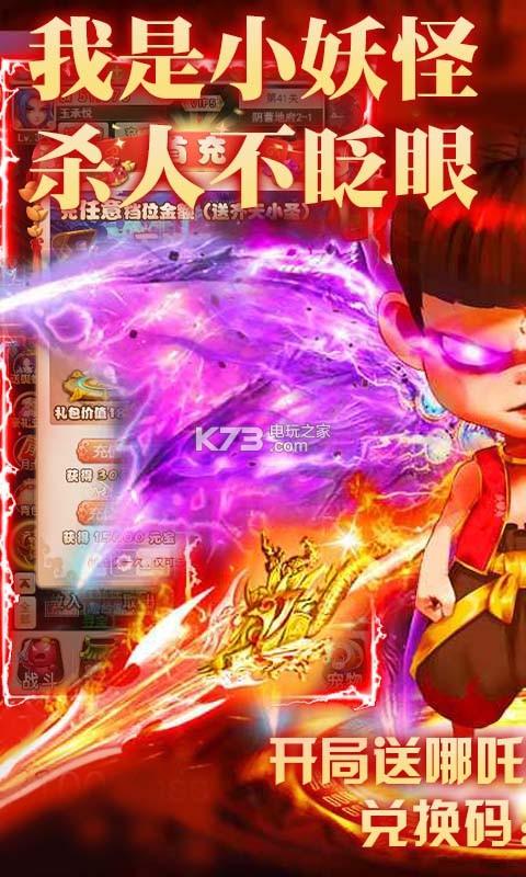 梦幻仙道哪吒版仙宠全免 v2.2.4 无限元宝内购版下载 截图