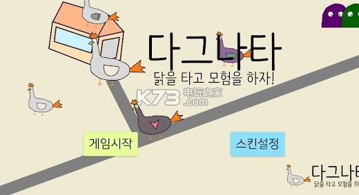 骑着鸡冒险吧 v1.0.00 游戏下载 截图