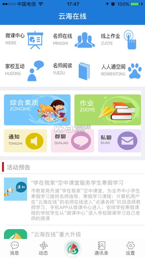 连云港云海在线学生版 v2.1 下载 截图