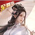 诛仙封神传问道红尘变态版下载v1.0.0