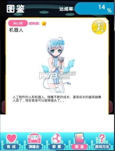 我的女友游戏恋爱手游 v1.0 下载 截图