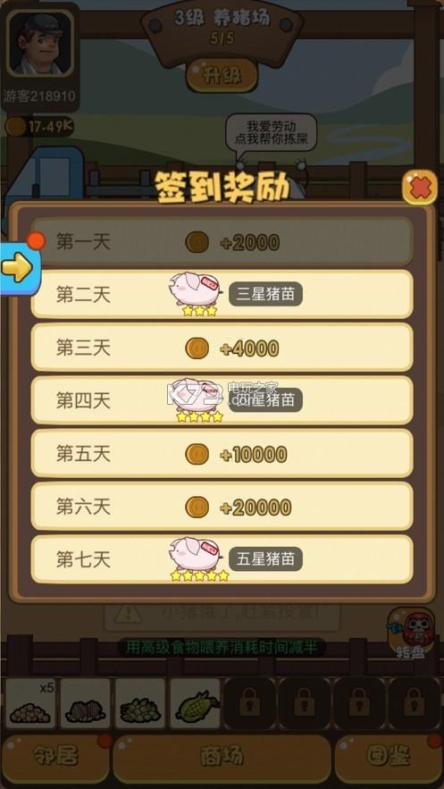 快乐养猪场 v1.0 赚钱下载 截图