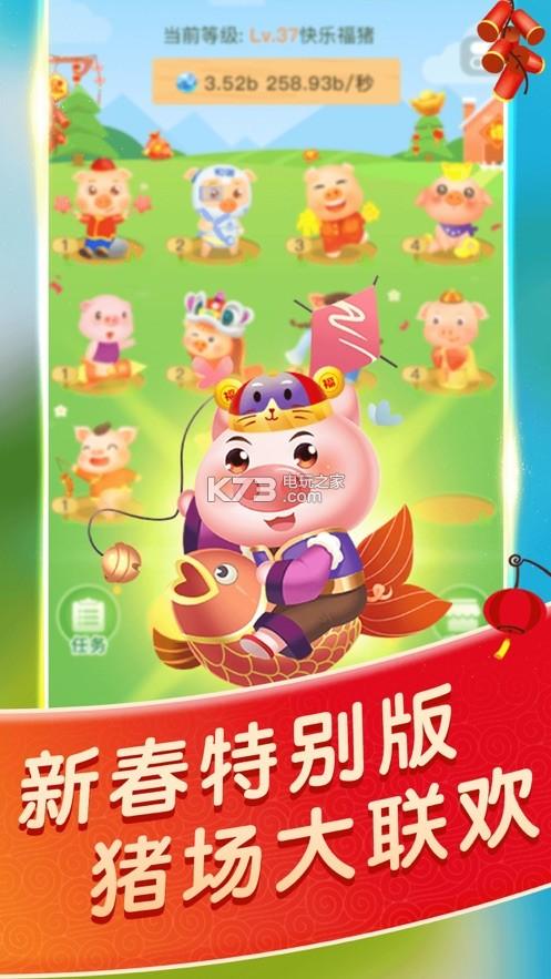 养猪场红包版 v2.0.0 下载 截图