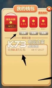 百万消消乐红包版 v1.3 下载 截图