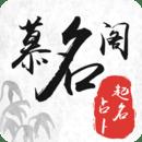 慕名阁宝宝起名软件下载v3.60
