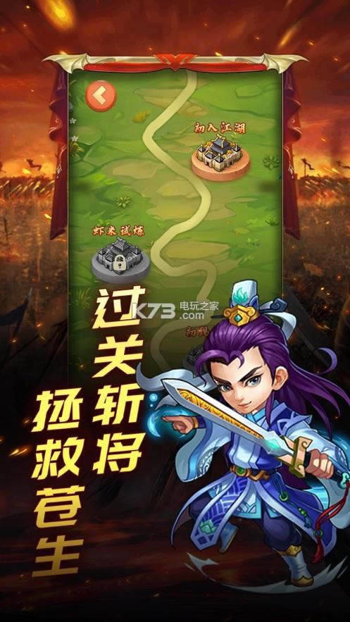 战萌三国 v1.0 游戏下载 截图