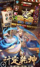 三国战群雄 v1.0 游戏下载 截图