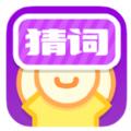 王牌猜词红包版下载v1.0