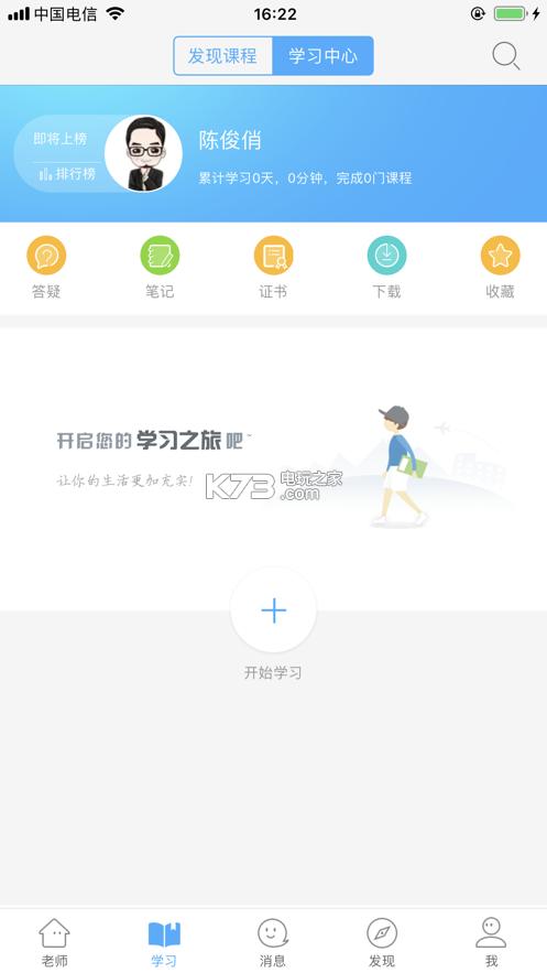 湖北教育云 v3.9.1 app下载 截图