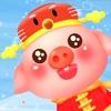金猪养猪场 v1.0 下载