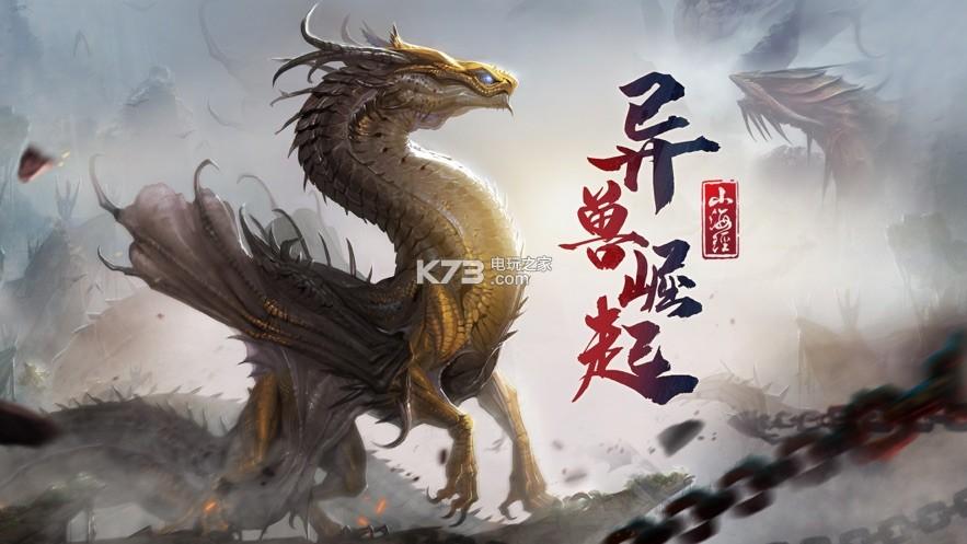 山海经之异兽崛起 v2.0 游戏下载 截图