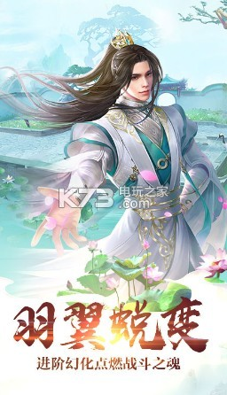 幻剑仙穹 v1.0 手游下载 截图