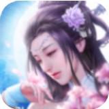 剑啸修仙路手游下载v1.0