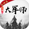 大军师满v版最新版下载v1.1.0