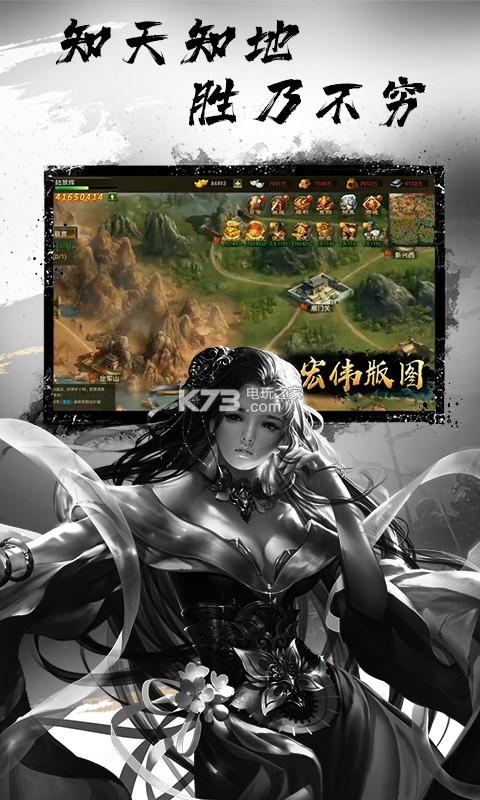 大军师满v版 v1.1.0 无限元宝服下载 截图