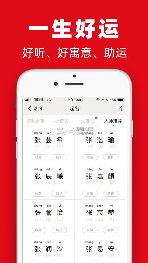 宝宝吉祥起名实用宝典 v1.1 app下载 截图