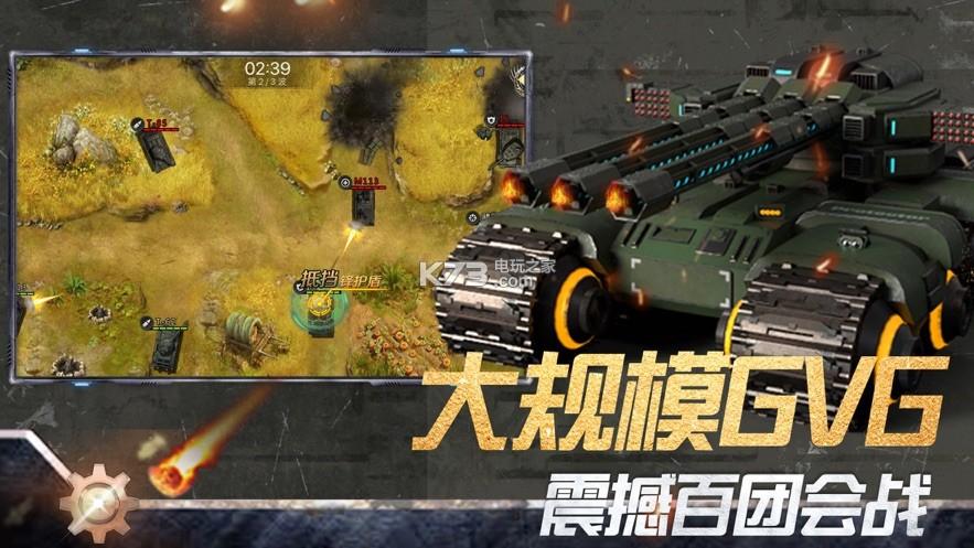 集火策略军团战 v1.0 游戏下载 截图