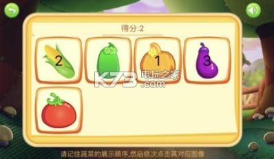 蔬菜达人 v1.0 游戏下载 截图