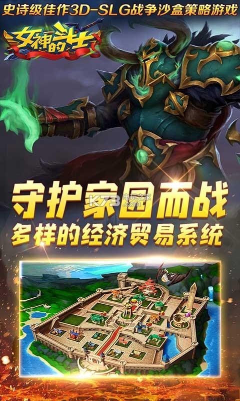 女神的斗士BT v1.0.0 苹果版下载 截图