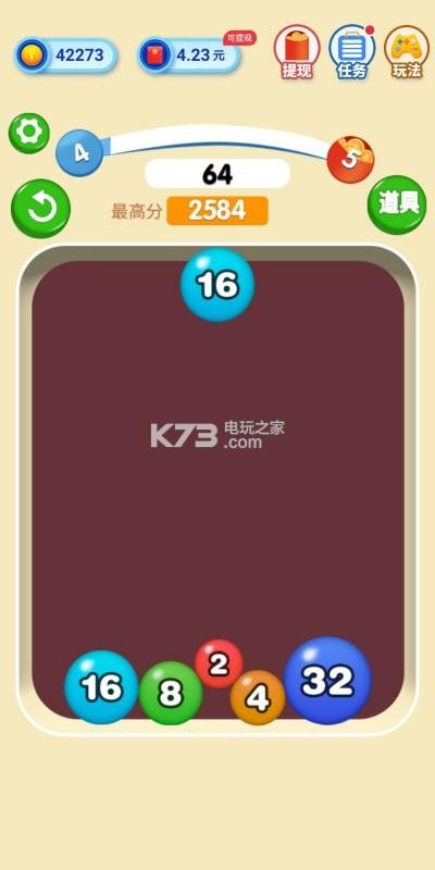 2048弹球红包版 v1.0.2 下载 截图
