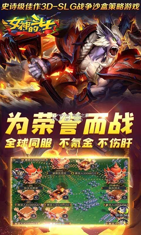 女神的斗士BT v1.0.0 无限水晶版下载 截图