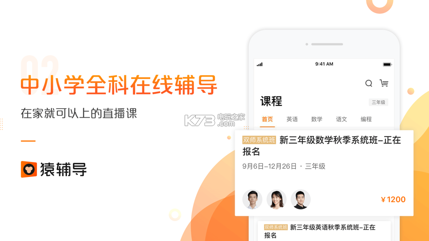 猿辅导 v6.46.3 app下载安装 截图