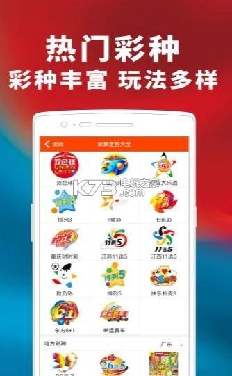 王中王精选三肖选一肖精准资料 v1.0 下载 截图
