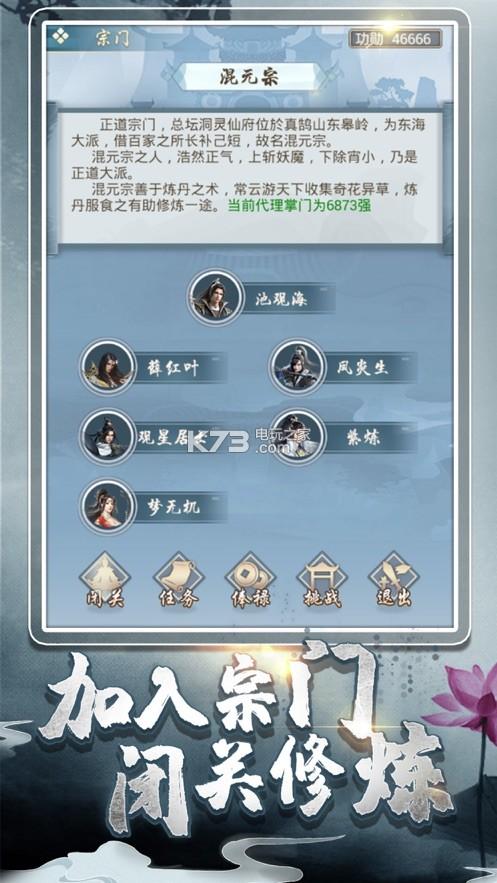 余年外传不朽凡人 v1.0 游戏下载 截图