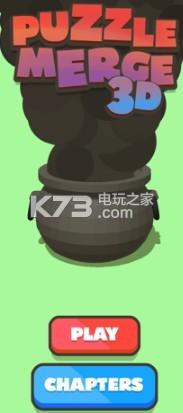 Puzzle Merge 3D v1.0 游戏下载 截图